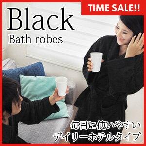ブラック バスローブ レディース プレゼント