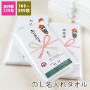 のし名入れタオル・粗品タオル(220匁 標準仕様 のし付 袋入り)100枚?399枚【5,400円以