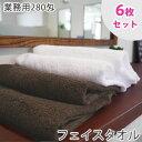 【6枚セット】280匁 サロンフェイスタオル 日本製 業務用サロン仕様のタオル 『お客様の声を商品化