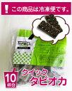 1分ブラックタピオカ<冷凍>300g 【10杯分】 【pt_hk_0801_06】