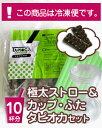 1分ブラックタピオカ<冷凍> 【10杯分 フルセット】