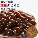 (国産)タピオカ 40分 3kg【150杯分】タピオカドリン...