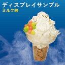 【iceworld】スノーアイスミルク味 ディスプレイサンプル