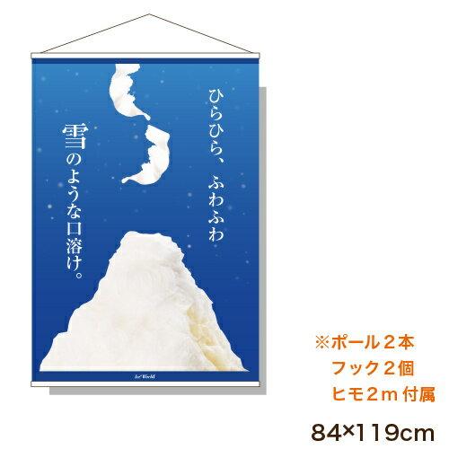 【iceworld】フラワースノーアイス販促用タペストリー(1)A0サイズ(841×1189mm) スノー アイス