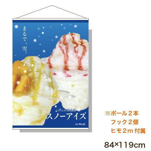 【iceworld】フラワースノーアイス販促用タペストリー(2)A0サイズ(841×1189mm) スノー アイス