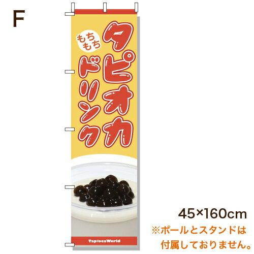 【販促物】タピオカ用のぼりF tapioka t...の商品画像