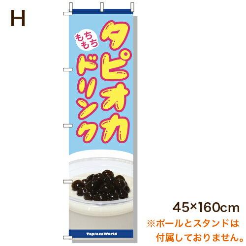 【販促物】タピオカ用のぼりH tapioka tapioca