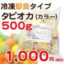 【調理時間約10分】大粒冷凍即食カラータピオカ 500g