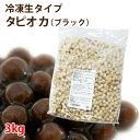 【調理時間約40分】大粒冷凍生ブラックタピオカ 3kg