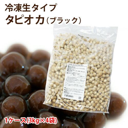 【調理時間約40分】大粒冷凍生ブラックタピオカ 1ケース(3kg×4袋入)