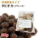 【調理時間約10分】大粒冷凍即食ブラックタピオカ 500g