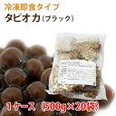 【調理時間約10分】大粒冷凍即食ブラックタピオカ 1ケース(500g×20袋入)