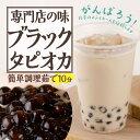 【送料無料】即食ブラックタピオカセット(500g 約16杯分...