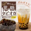 【送料無料】楽チンカップ黒糖タピオカ セット10杯分 通常価...