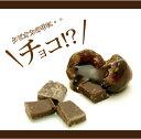 【調理時間16分】冷凍生チョコタピオカ3kg 世界初!チョコタピオカ!! チョコ が タピオカ の中に入っちゃった!【タピオカワールド】