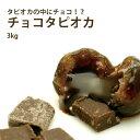 【調理時間10分】冷凍生チョコタピオカ3kg 世界初!チョコタピオカ!! チョコ が タ