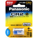 Panasonic CR2W x10個 【メール便発送専用】