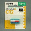 maxell CR2 x10個 【メール便発送専用】