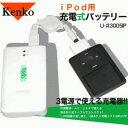 kenko(ケンコー) iPod用充電式バッテリー U-#3005IP