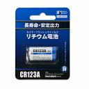 ライト・カメラ用リチウム電池 BPS CR123A-1P