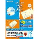 maxell M21033N2-10F マイクロミシン名刺ラベル カラーレーザー対応普通紙(アイボリー) 両面 標準 A4 10面 10枚【お取り寄せ】