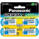 Panasonic カメラ用リチウム電池 CR123A 4個入 CR-123AW/4P【お取り寄せ】