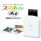 【送料無料】富士フィルム スマートフォン用プリンタースマホdeチェキ FUJIFILM instax SHARE SP-1