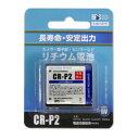 BPS リチウム電池 CR-P2