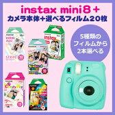 【1000円キャッシュバック!】富士フィルム instax mini 8+ チェキカメラ1台+フィルム20枚が選べる【ストライプ・キャンディポップ欠品中】