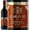 王様の涙 甘口 750ml赤(スペインワイン)