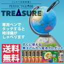 【単3アルカリ12本付】ドウシシャ しゃべる地球儀 パーフェクトグローブ トレジャー PG-TR15