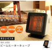 レリシア ビームヒーター キューブ 200/400W RELICIA RLC-BH400(W)