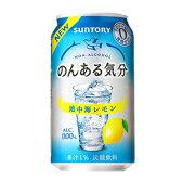 サントリー のんある気分 地中海レモン 350ml 24本