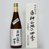 八重寿醸造 特別純米酒 白神山地の四季 720ml