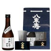 八重寿醸造 特別純米酒 300ml 白神山地の四季 もっきりセット(限定)
