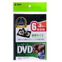 サンワサプライ DVDトールケース(6枚収納・3枚パック・ブラック) DVD-TN6-03BK