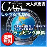【ラッピング承ります】ドウシシャ しゃべる地球儀 パーフェクトグローブ GAIA ガイア PG-GA15