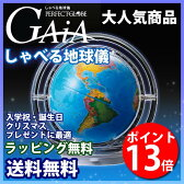 ドウシシャ しゃべる地球儀 パーフェクトグローブ GAIA ガイア PG-GA15