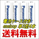 【 ポスト投函 送料無料】パナソニック eneloop 単3形充電池 4本バラ売り BK-3MCC/4 4本収納電池ケースサービス