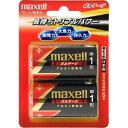 maxell LR20(T)2B(ブリスターパック)
