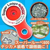 日本ヒロソフ スーパールーペ 600倍 CLD8007 【メール便専用】