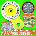 日本ヒロソフ スーパールーペ 300倍 CLD8009 【メール便専用】