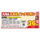 ミヨシ 汎用FAXインクリボン シャープ UX-NR8G対応 3本入り MCO FXS36SH-3