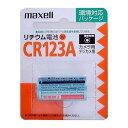 【ポスト投函・ネコポス・代引き不可】マクセル maxell カメラ用リチウム電池 CR123A.1BP 10パック
