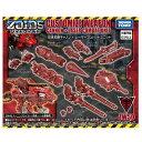 タカラトミー ZOIDS ゾイドワイルド 改造武器キャノン+レーザーコンバットユニット ZW50【お一人様1個まで】