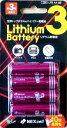 ネクセル リチウム乾電池 単3形 4本パック LFB AA-4B
