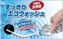 セーブ・インダストリー 手動式洗浄器「すっきりエコウォッシュ」 SV-4151