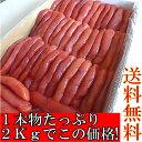 たらこ タラコ 一本物たっぷり2kg、おにぎり屋さんにも納品実績 送料無料 北海道 古平からお届け