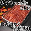 たらこ タラコ たらこ業務用 切子たっぷり2kg 北海道 古平からお届け 訳あり お試し イタリアレストランにも納入 プロも認める味です 送料無料
