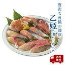 【龍宮伝・乙姫】銀鱈、きんき、かじきまぐろなど贅沢な魚種を揃えたました。ご贈答用にもおすすめ**自然の味わいを大切に選りすぐりの魚を吟味して仕込んだ漬魚